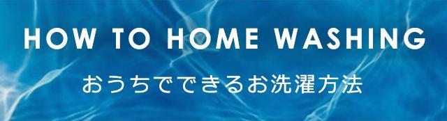 how to home washing おうちでできる洗濯方法